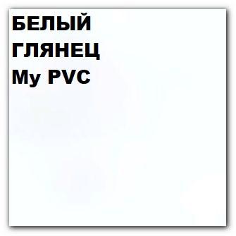 Пленка ПВХ My PVC лак 303 1,4м-3,6м
