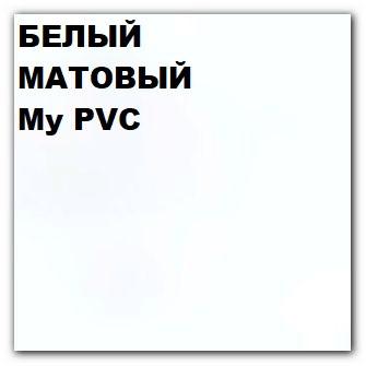 Пленка ПВХ My PVC мат 303 1,4м-3,6м