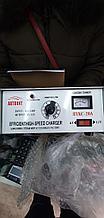 Зарядное устройство АВТОХИТ HYKC-20 A
