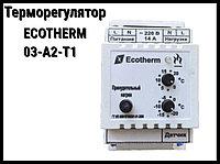 Наружный терморегулятор ECOTHERM-03-А2-Т1