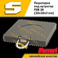Подкладка под аутригер FSB 20 (20x20x3 мм)