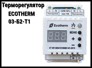Наружный терморегулятор ECOTHERM-03-Б2-Т1