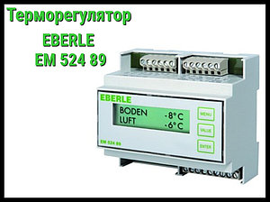 Метеостанция EBERLE ЕМ 524 89  (ESD 003 и TFD 004)