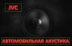 Автоколонки JVC