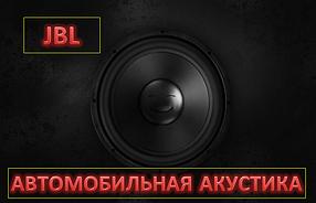 Автомобильная акустика JBL
