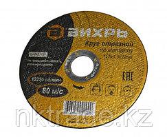 Круг отрезной по металлу ВИХРЬ 125х1,0х22 мм