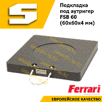 Подкладка под аутригер FSB 60 (60x60x4 мм)