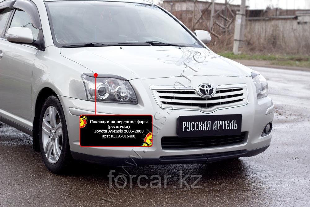 Накладки на передние фары (реснички) Toyota Avensis 2003-2008