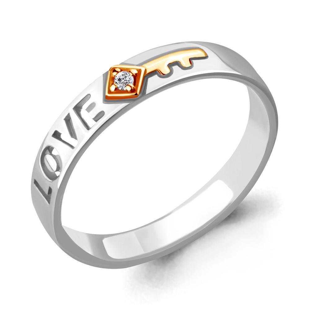 Серебряное кольцо с фианитом AQUAMARINE (#708768)