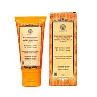 Солнцезащитный крем SPF 45 для лица  с эфирными маслами мускатного ореха, имбиря и лимона