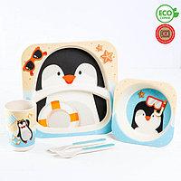Набор детской посуды «Пингвинёнок», из бамбука, 5 предметов: тарелка, миска, стакан, столовые приборы