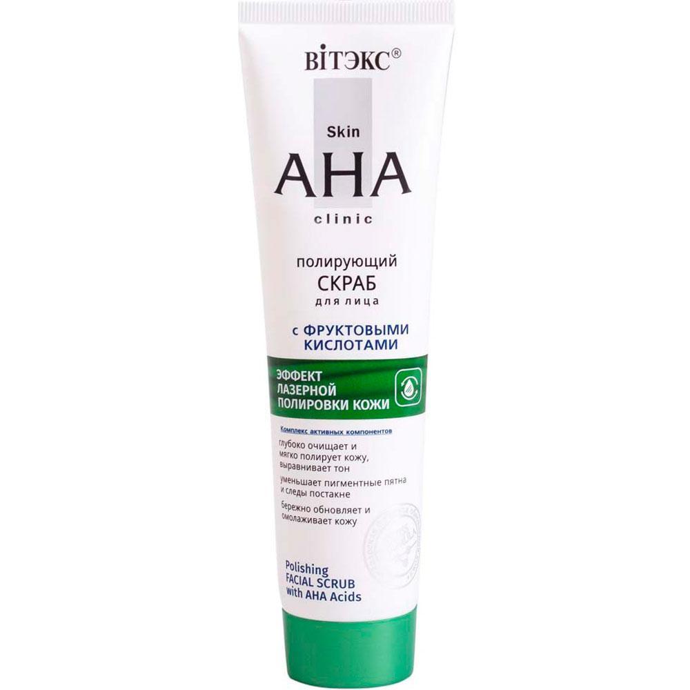 ВИТЭКС Скраб для лица Skin AHA Clinic с фруктовыми кислотами Полирующий