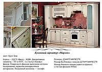 Кухня Марлен
