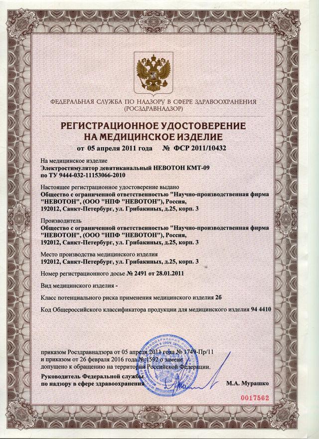 https://nevoton.ru/docs/registrations/kmt.jpg