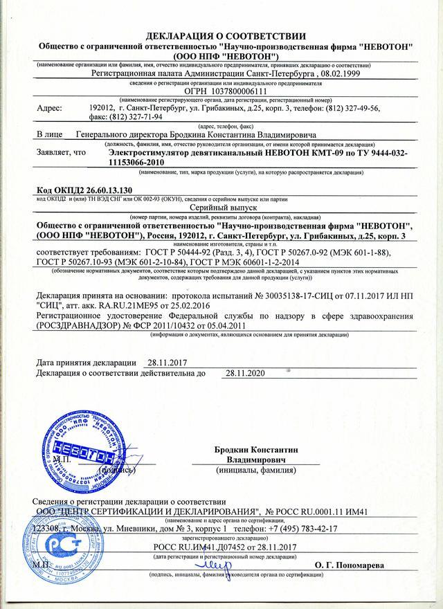 https://nevoton.ru/docs/declarations/kmt_1.jpg