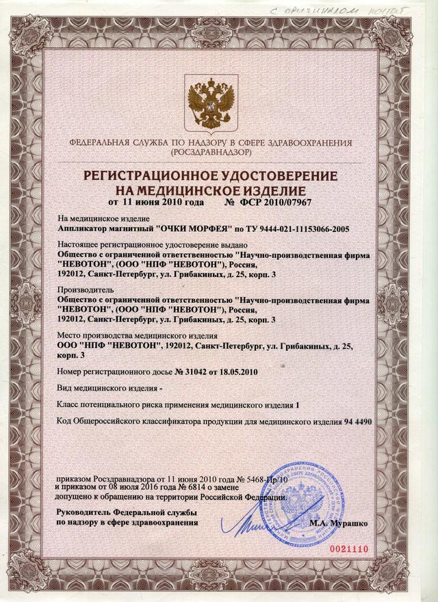 https://nevoton.ru/docs/registrations/morfej.jpg