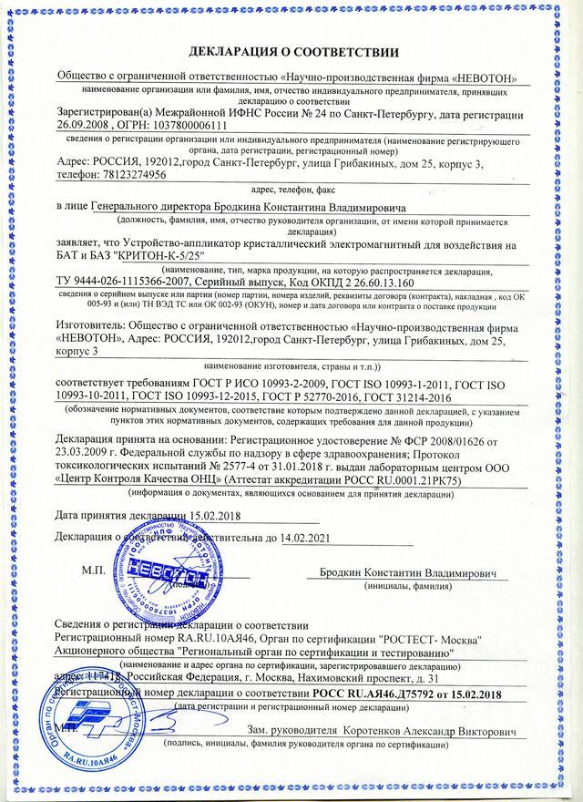 https://nevoton.ru/docs/declarations/kardiomag.jpg