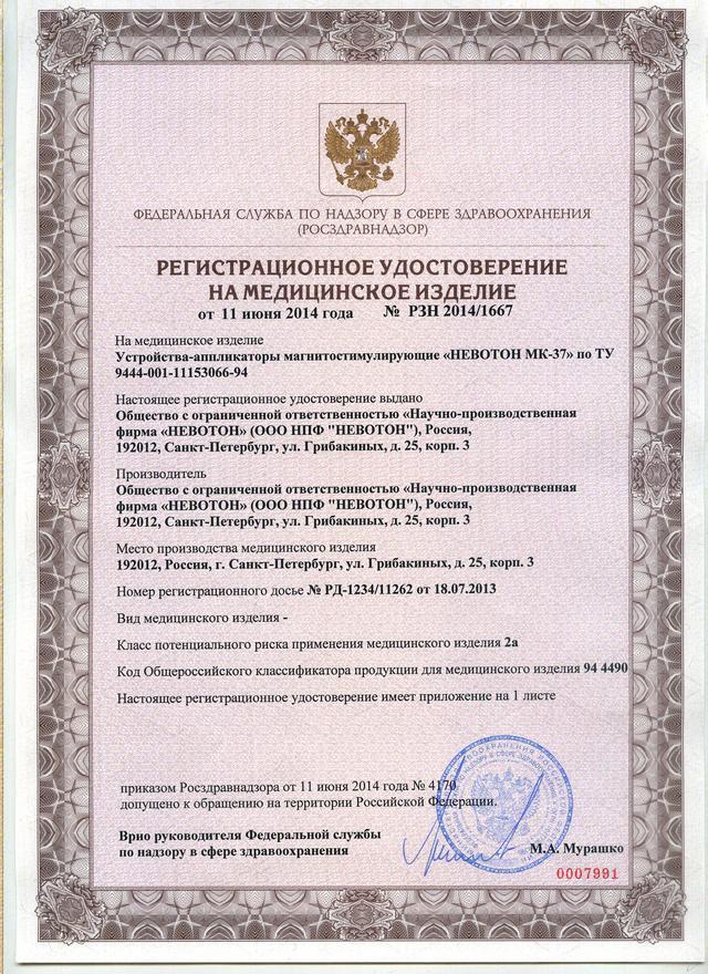 https://nevoton.ru/docs/registrations/gao_1.jpg