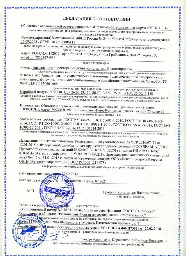 https://nevoton.ru/docs/declarations/gao_1.jpg