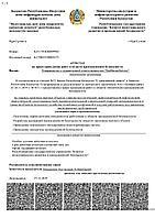 Аттестация на право проведения работ в области промышленной безопасности