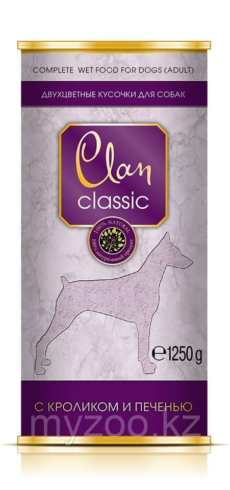 CLAN CLASSIC  влажный корм для собак всех пород Кусочки в соусе с кроликом и печенью  1250гр