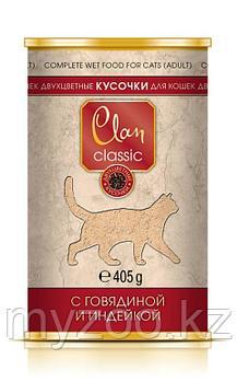 CLAN CLASSIC  влажный корм для кошек, Кусочки с говядиной и индейкой   405гр