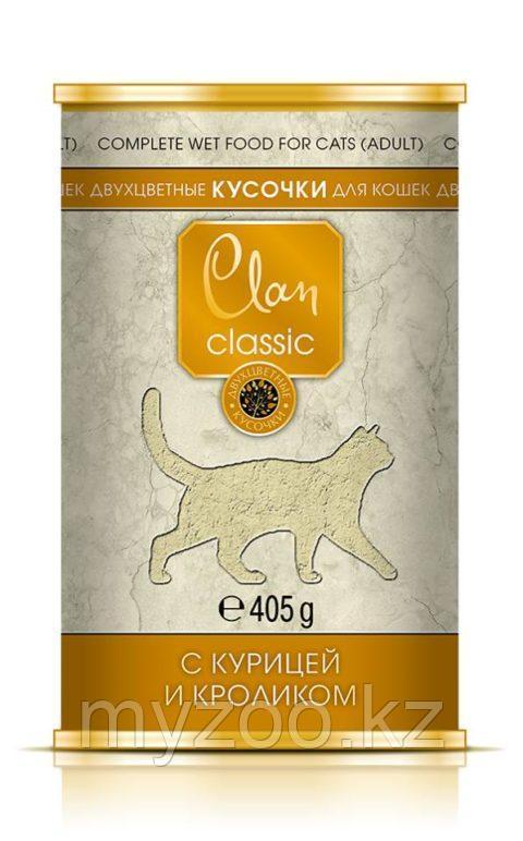 CLAN CLASSIC  влажный корм для кошек, Кусочки с курицей и кроликом    405гр