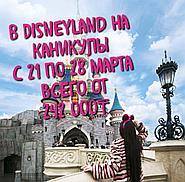 В Disneyland на каникулы всего за 242 000 ₸
