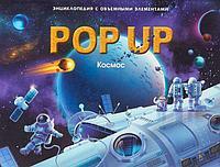 POP UP энциклопедия. Космос (книжка-панорамка), фото 1