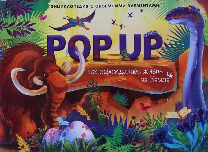 POP UP энциклопедия. Как зарождалась жизнь на Земле(книжка-панорамка)