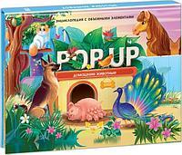 POP UP энциклопедия. Домашние животные (книжка-панорамка)