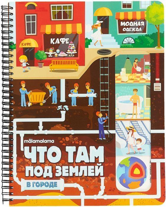 Энциклопедия Что там под землей (книжка на пружине)