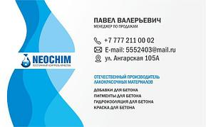 kontaty_esli_nuzhna_kraska_dlya_bassejna.jpg