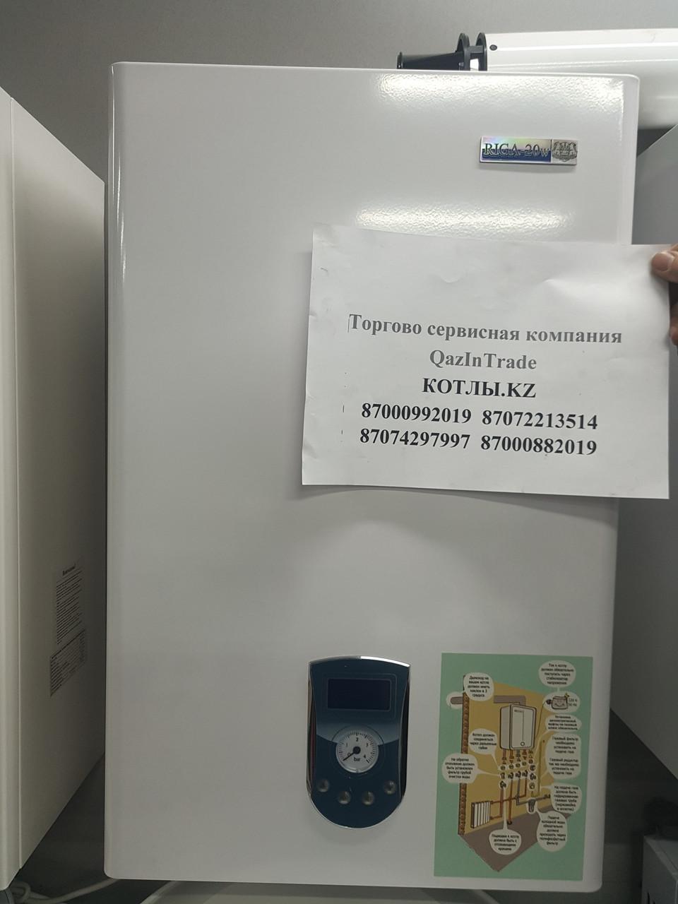 Котёл RIGA АПГВК