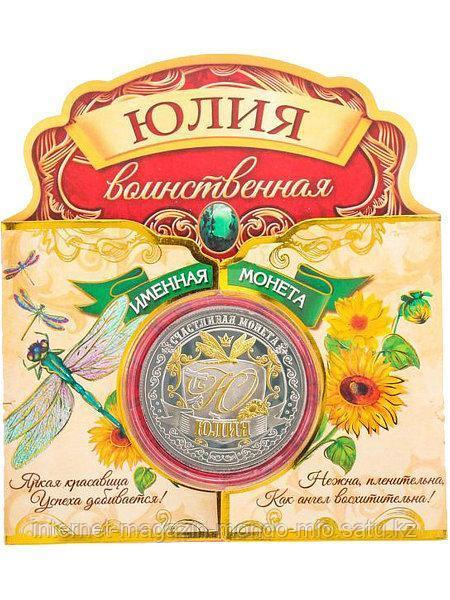"""Именная монета """"Юлия"""", 4 см."""