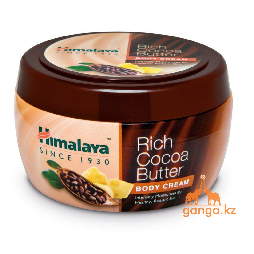 Крем для тела с Какао маслом  (Body Cream Rich Cocoa Butter HIMALAYA), 200 мл