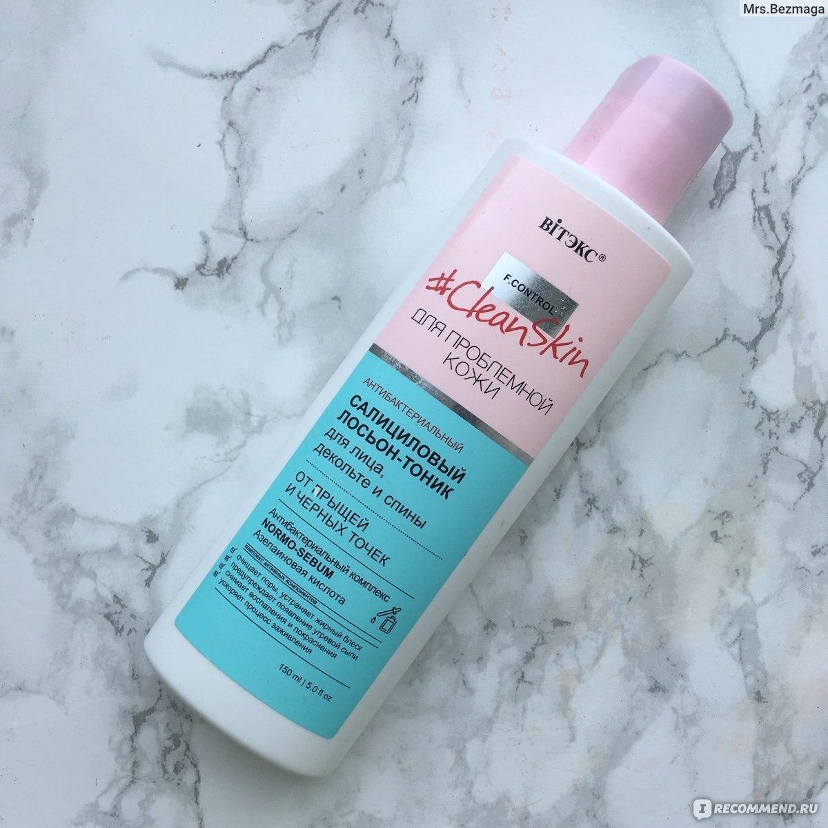 Лосьон-тоник Белита-Витэкс CleanSkin для проблемной кожи