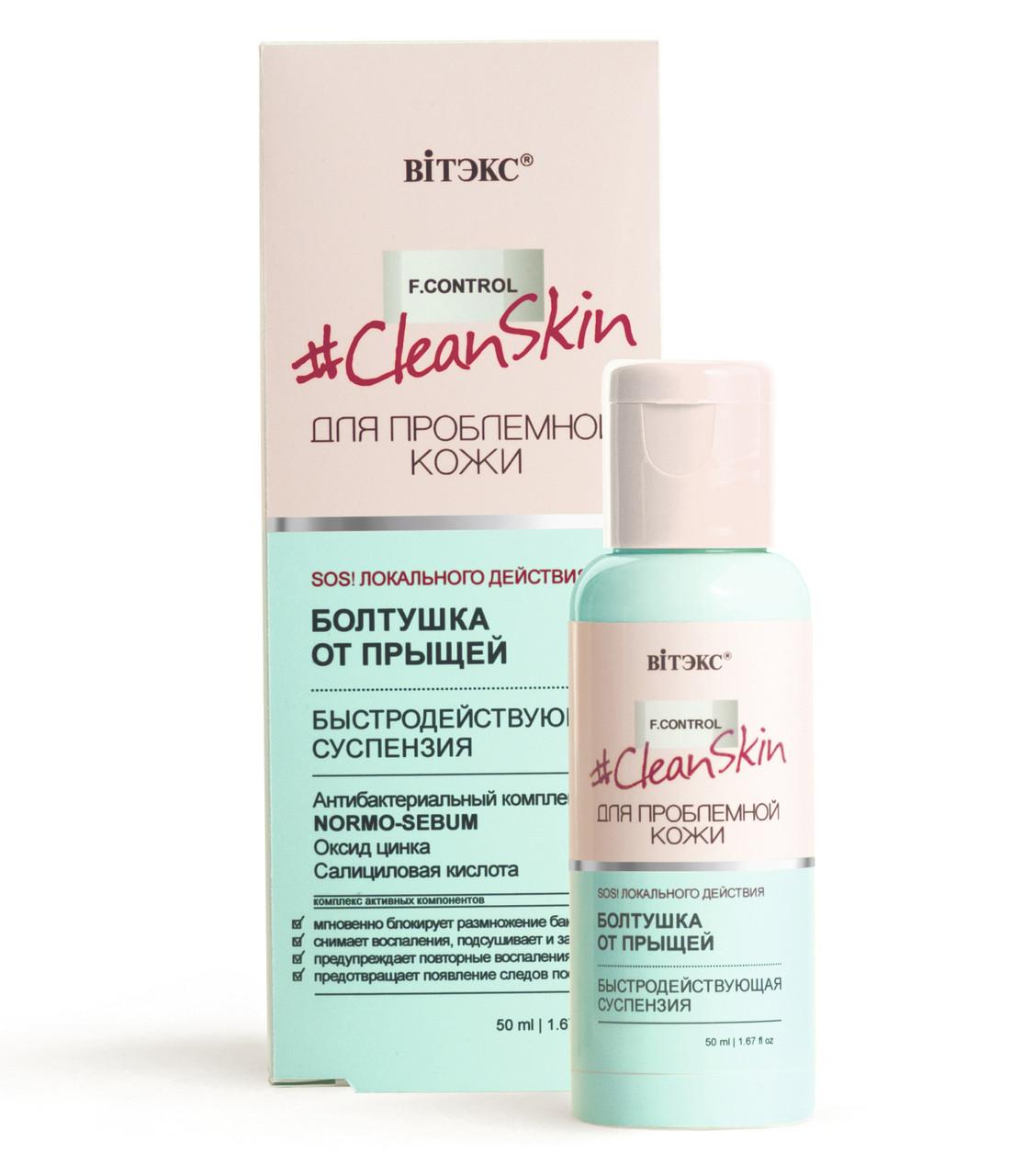 Суспензия BITЭКС Clean Skin Болтушка от прыщей быстродействующая