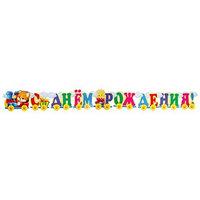 Гирлянда с плакатом 'С Днём Рождения!' зверята на паровозике, 210 см, А3
