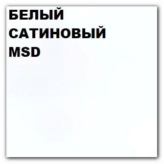 Готовое полотно ПВХ, натяжной потолок для дилеров MSD Classic 303 сатин
