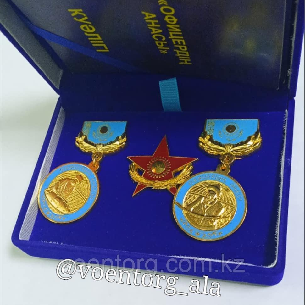 "Медаль сувенир ""Мама,папа офицера"" - фото 1"