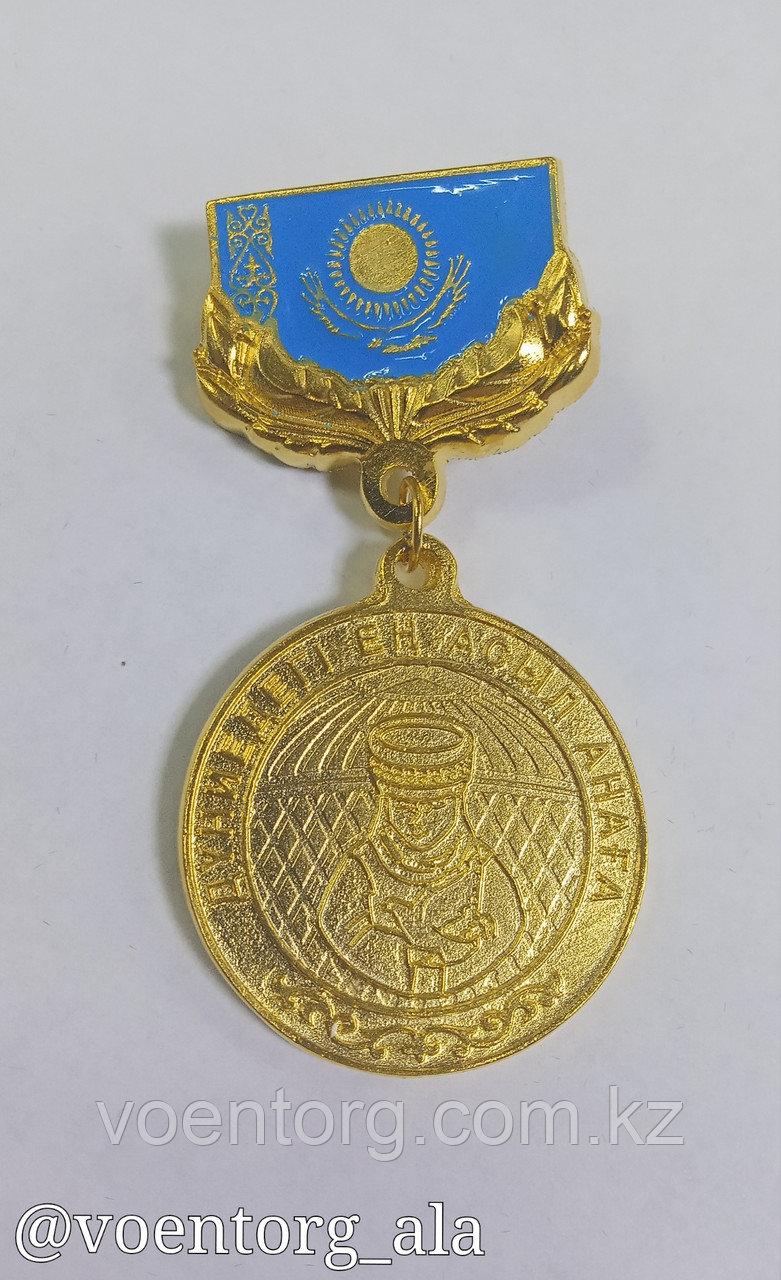 Медаль драгоценной маме - фото 2