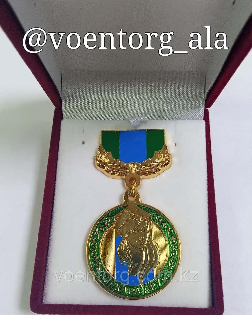 """Медаль """"Мисс границы"""" в коробке - фото 1"""