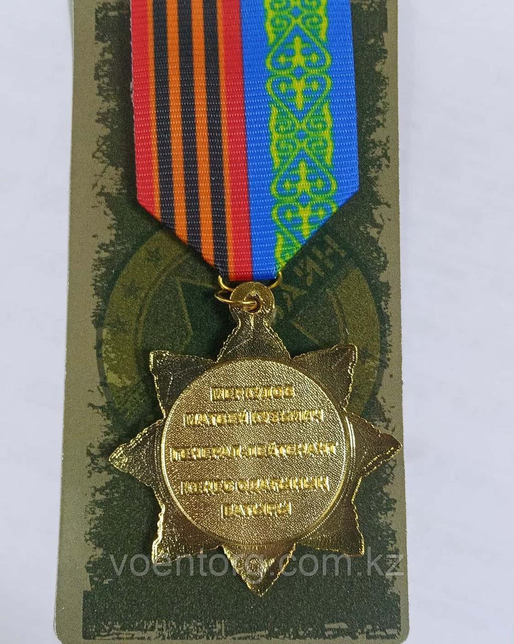 """Медаль из серии """"Я горжусь"""" Меркулов М.К. - фото 2"""