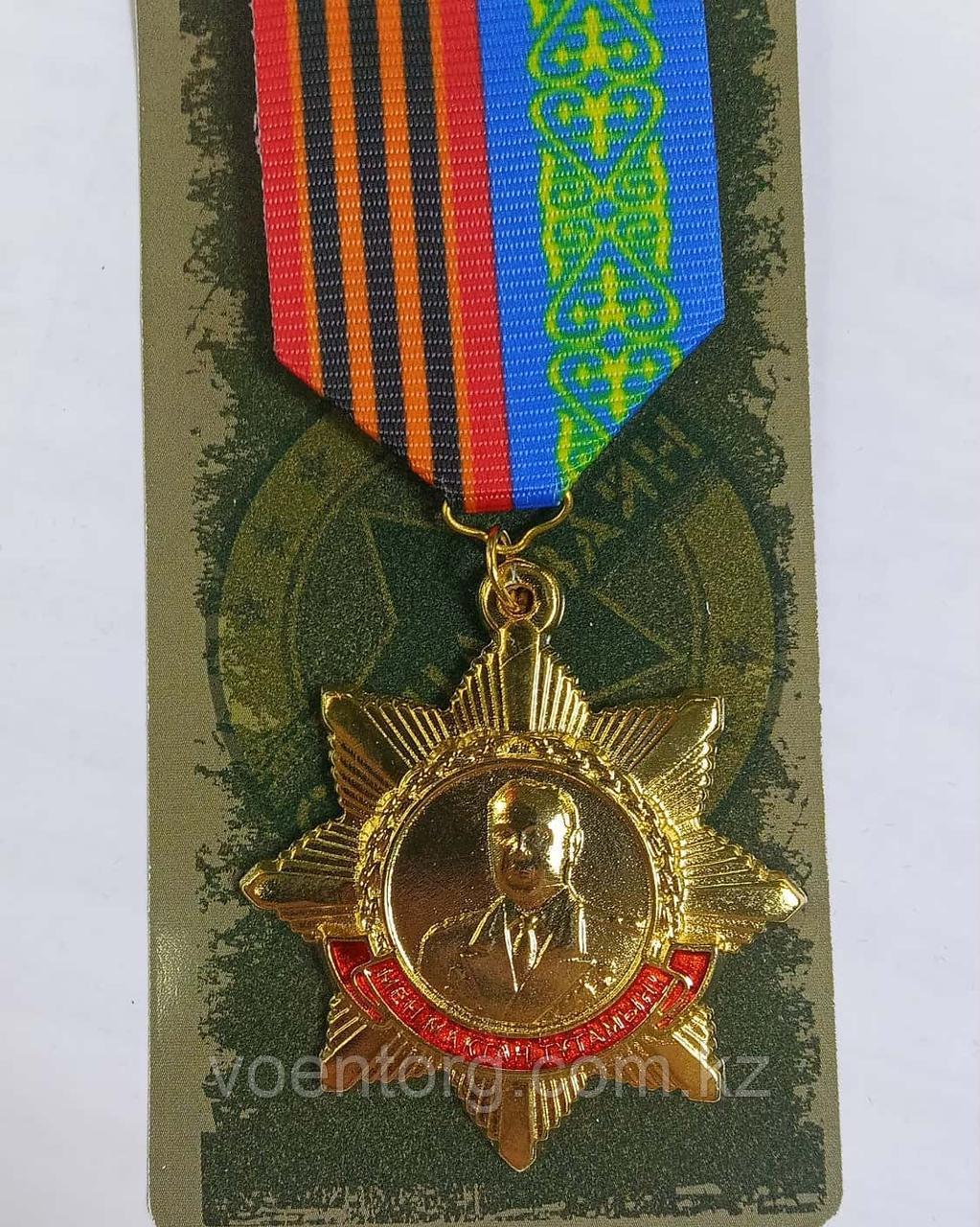 """Медаль из серии """"Я горжусь"""" Меркулов М.К."""