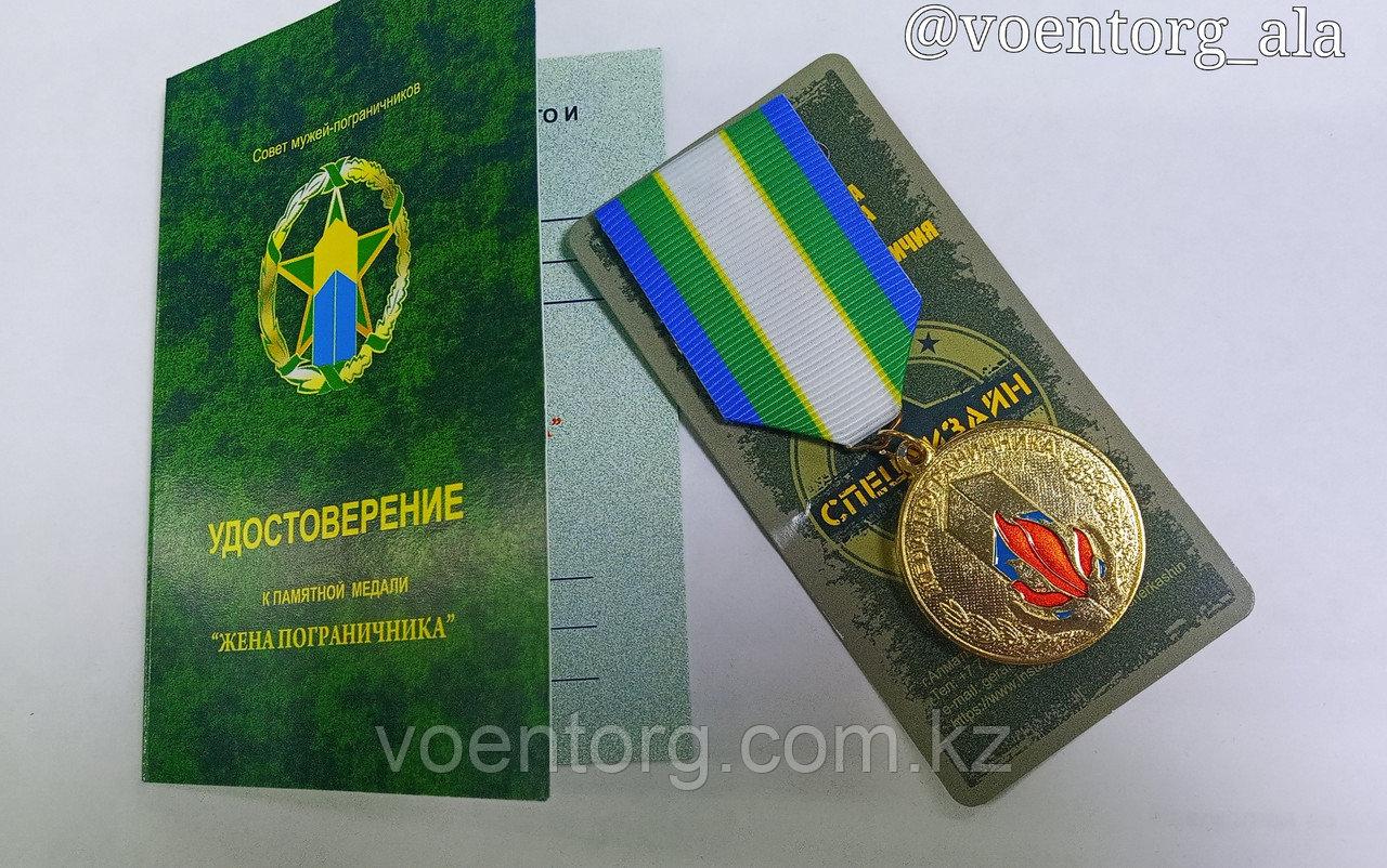 """Медаль """"Жена пограничника"""" - фото 1"""