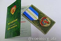 """Медаль """"Жена военного"""""""