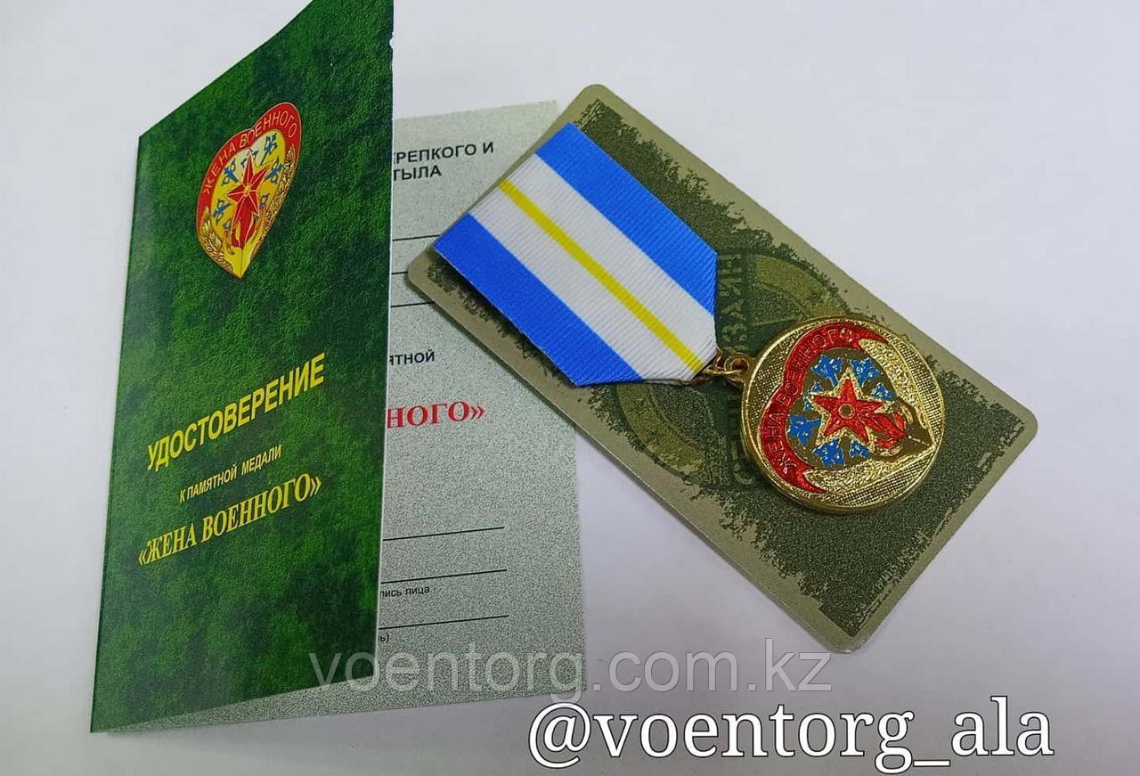 """Медаль """"Жена военного"""" - фото 1"""