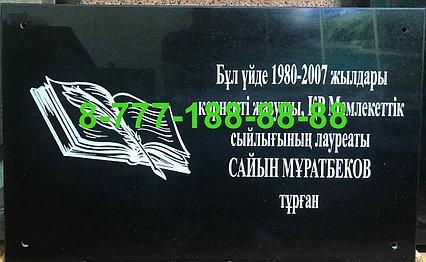 Мемориальная доска, фото 2