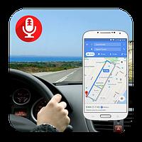 Голосовая навигация и местоположение GPS-маршрута